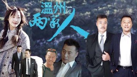 哔哔剧有趣 2016 《温州两家人》神吐槽之奇葩经商之道 14