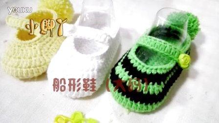【小脚丫】(大码船形鞋)超清婴儿毛线鞋宝宝毛线编织鞋毛线编织教程织法视频