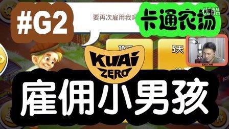 [酷爱]卡通农场之雇佣小男孩儿 #G2 HayDay 零件 升级 宝石
