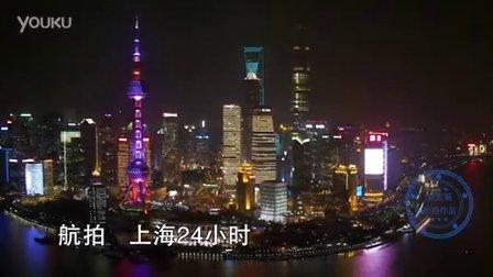 刘宽新-——上海24小时   航拍