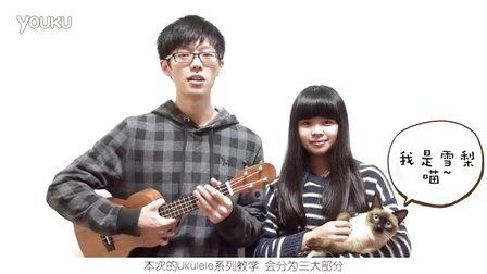 【零基础教学】第一节课:认识尤克里里&持琴姿势