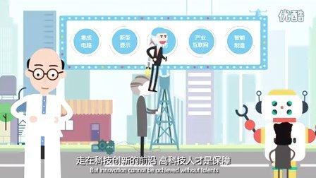 【万可传播出品】北京亦庄创投联盟宣传片