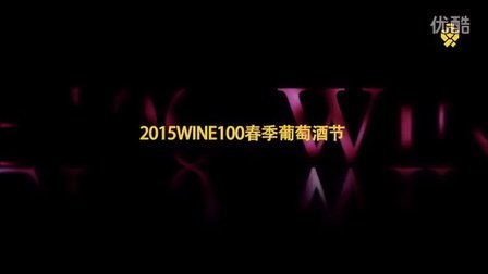 2015WINE100+春节葡萄酒节