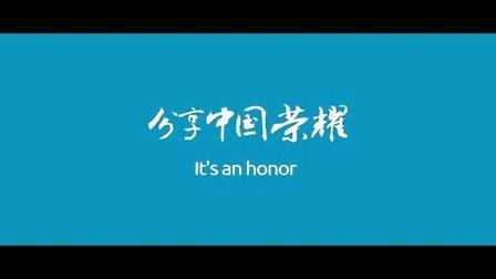 《分享中国荣耀》