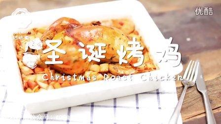 圣诞特辑| 圣诞烤鸡