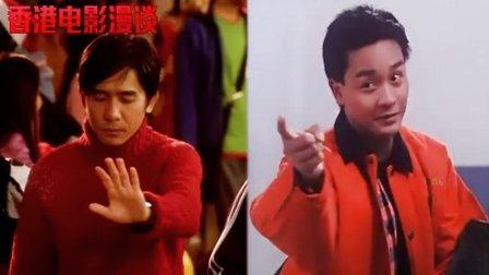 香港电影漫谈 第二季 漫谈关于圣诞节的港片 16
