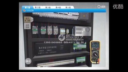 数控电器维修检测三维仿真教学软件