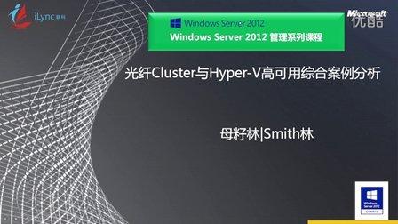 联科教育Windows Server 2012管理系列课程