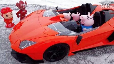 奥特曼 猪猪侠 解救被困冰面的粉红猪小妹跑车 小猪佩奇 乔治 爸爸猪