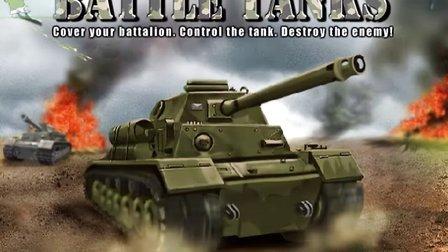 坦克小汽车游戏  小杨酱游戏解说