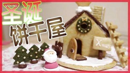 【食玩】还在吃圣诞蛋糕?你out了!来看看圣诞饼干屋吧!