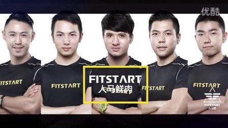 人马君FITSTART-人马鲜肉合集