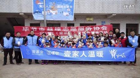 毕节市益缘志愿者服务协会2015年《壹基金》温暖包发放活动