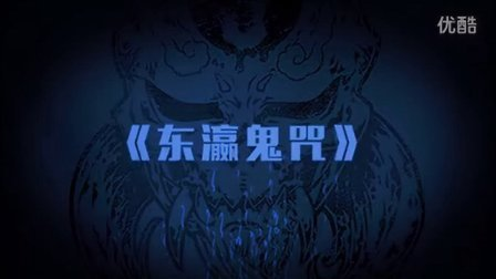 经典影评之日本十大恐怖片《东瀛鬼咒》