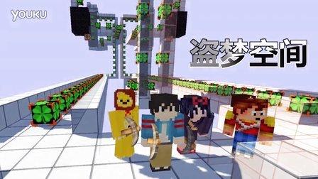 【小本悠然小天骐】我的世界幸运方块PK赛EP1〓盗梦空间〓MC=Minecraft