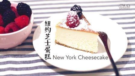 晓食堂第8集 纽约芝士蛋糕