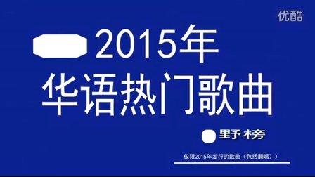 2015年华语热单总结(野榜)