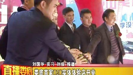 聚品荟首家旗舰体验店开业(娄底电视台现场报道)