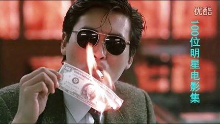 小马哥周润发的英雄路  100位明星电影集07
