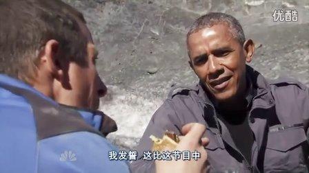 中字 贝爷《越野千里》特别篇 嘉宾:奥巴马