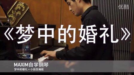 梦中的婚礼(珠江三角钢琴)_8m0l5xgw.com