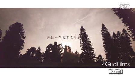 4GridFilms大影四格 《峰峦燕归》婚礼MV