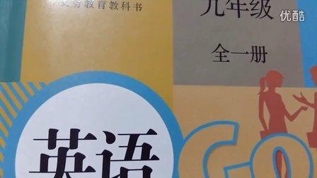 九年级英语全一册 培优课堂 单词领读 Unit11