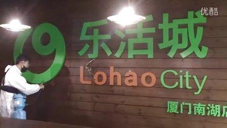 厦门-乐活城南湖店 LohaoCity 光触媒环境治理-金钛环保-20151222