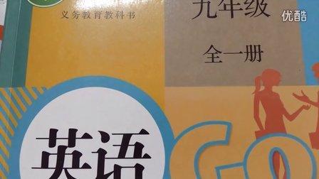 九年级英语全一册 培优课堂 单词领读 Unit12