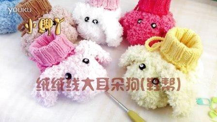 【小脚丫】(大耳狗鞋帮)宝宝毛线鞋毛线编织鞋的钩法绒绒线大耳狗中筒毛线鞋创意编织