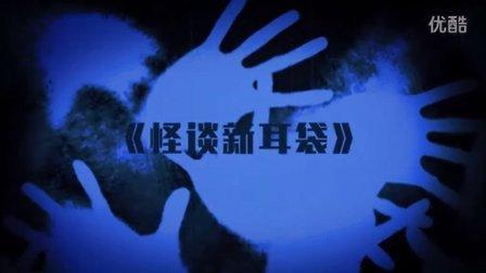 经典影评之日本十大恐怖片之《怪谈新耳袋》