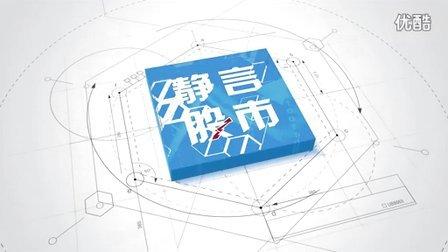 【静言股市】日播版1229:股票操作中的后方防守位置
