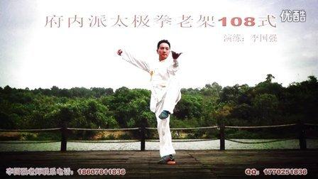 李国强府内派太极拳老架108式最新版本