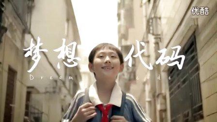 华为高校情感连接微电影《梦想代码》