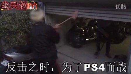 热门GIF图片后续,儿子突然反击为了PS4主机砸坏了父亲电动车,导演视频剪辑版本(3分钟)。