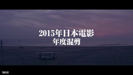 【日影混剪故事】2015年日本电影-年度混剪