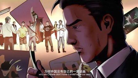 【大宝鉴】第一集《水浒英雄卡》