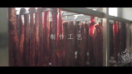 很久以前只是家串店-产品篇牛肉干【碧鬼】