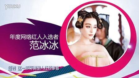 盘点2015年十大网络红人 叶良辰奶茶妹妹上榜