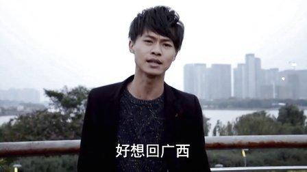 2016广西打工神曲《好想返广西》许华升