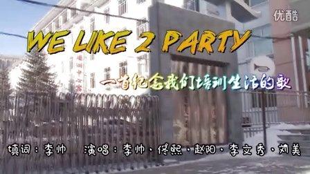 2015年呼伦贝尔市公务员培训二期班纪念MV《We Like 2 Party》