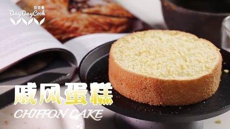 日日煮 2015 戚风蛋糕 117