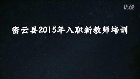 密云县2015年新教师入职培训视频回顾