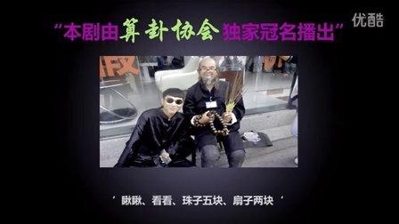 黄骅《我是神经病》网络搞笑剧,贾宏伟领衔主演爆笑不止!