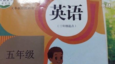 五年级英语上册 培优课堂1 单词领读
