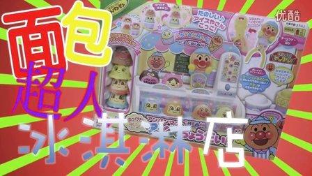 【日本玩具】迦南的圣诞节礼物~面包超人冰激淋店【害羞口罩】