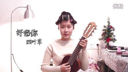 四叶草(马来西亚的查某)《好想你》 萌妹子吉他弹唱
