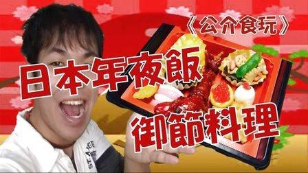 【公介美食】新年快乐!一起做日本的年夜饭(迷你)【食玩DIY】