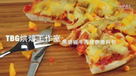 【TBG烘焙工作室出品】黑胡椒牛肉披萨原料包制作指导