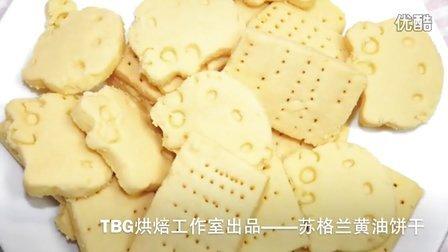 【TBG烘焙工作室出品】苏格兰黄油饼干/酥饼shortbread原料包制作指导